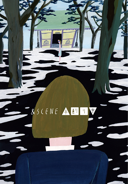 and_scene_front_logo