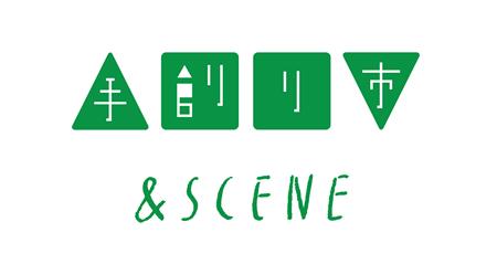 &SCENE 手創り市